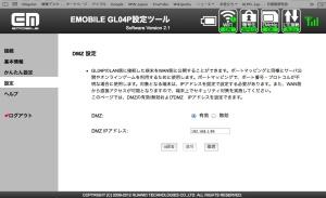 GL04P上のDMZ設定画面